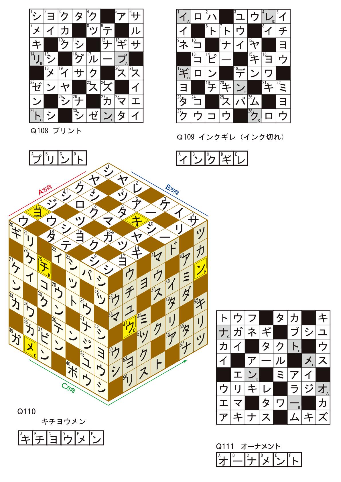 クロスワードライフ解答 ... : 漢字クロスワード : 漢字