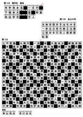 問124-126