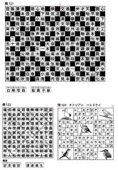 問121-123
