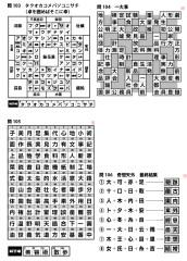 問103-106