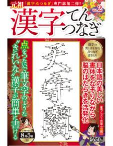 漢字てんつなぎ VOL.2