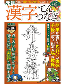 漢字てんつなぎ VOL.4