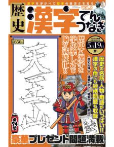 歴史漢字てんつなぎ VOL.2