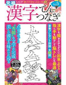漢字てんつなぎ VOL.5
