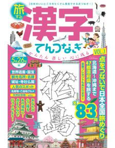 旅する漢字てんつなぎ VOL.1