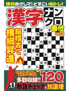 漢字ナンクロ番付vol.2