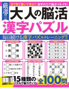 厳選!! 大人の脳活漢字パズル