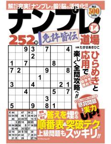 ナンプレ道場免許皆伝252問 VOL.14