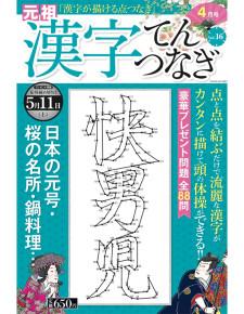 漢字てんつなぎ4月号