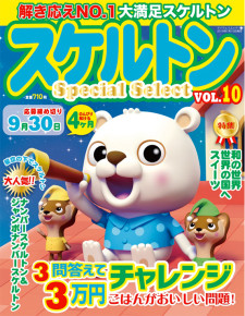 スケルトン Special Select VOL.10