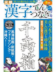 漢字てんつなぎ8月号