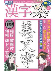 漢字てんつなぎ10月号