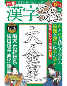 漢字てんつなぎ12月号