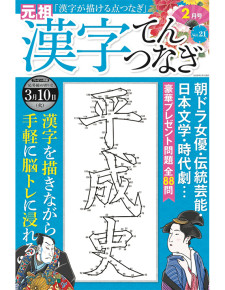 漢字てんつなぎ2月号