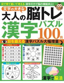 大人の脳トレ漢字パズル