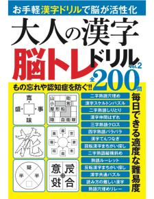 大人の脳トレ漢字ドリルVOL.2
