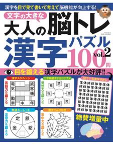 大人の脳トレ漢字パズル VOL.2