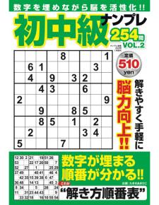 初中級ナンプレ254問 VOL.2