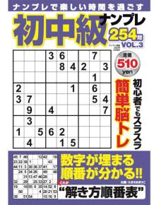 初中級ナンプレ254問 VOL.3