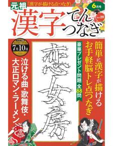 漢字てんつなぎ6月号
