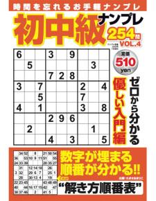 初中級ナンプレ254問 VOL.4